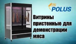 Пристенные витрины для демонстрации мяса FC20-07 Х7 И FC20-08 Х7