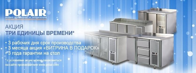 """Акция на холодильные столы Polair """"Три единицы времени"""""""