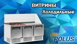 Новые холодильные витрины Polus