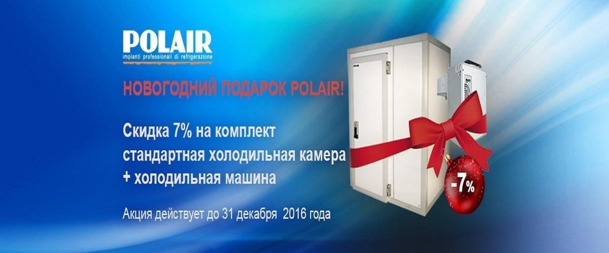 Polair - Новогодняя Акция