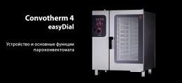 Пароконвектомат Convotherm 4 easyTouch (Германия).