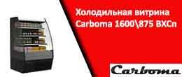 Холодильная витрина Carboma 1600/875 ВХСп