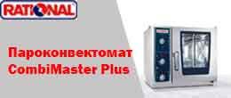 CombiMaster® Plus XS - Высочайшее качество в компактном формате.