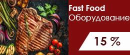 Комплект оборудования для открытия Fast Food