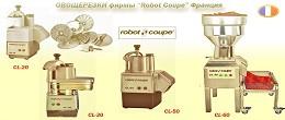 Преимущества овощерезок ROBOT COUPE